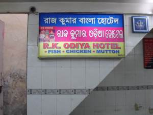 "Odiya Hotel is in fact an eatery, and not a hotel. Theres a lot of this in India. and  I wonder why they always use ""hotel"" instead of  Restaurant."